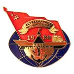 Astrakhan-goroda-i-regioni