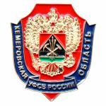Kemerovo-goroda-i-regioni