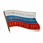 Belgorod_2011