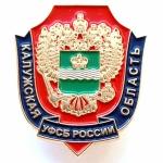 Kaluzhskaya_oblast