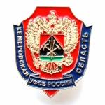 Kemerovskaya_oblast
