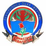 Respublika_Sakha_Yakutiya