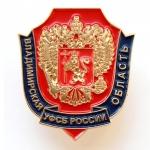 Vladimirskaya_oblast