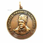 19-medali-kornevaja