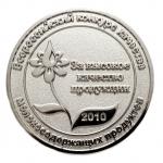 3-vistavochnie-medali