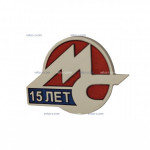 15-ubileinie-znachki