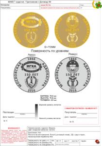 maket_yubileynoy_medali